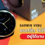 รีวิว : Garmin Venu ดีไซน์สวยเท่ จอคมชัด แบตฯ อึดทน 5 วัน