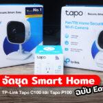 รีวิว : TP-Link Tapo C100 และ Tapo P100 จัดชุด Smart Home ฉบับ Easy