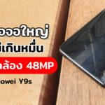รีวิว : Huawei Y9s กล้องสวย 48MP จอใหญ่ ในงบหมื่นบาท