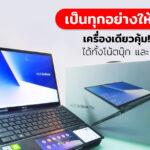 รีวิว : ASUS ZenBook Flip 14 UX463F จอทัชคู่ ดีไซน์หรู ใช้งานสนุก