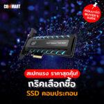 The Best SSD แนวทางพร้อมแนะนำการเลือกซื้อ ได้ของแรง คุ้ม และถูก