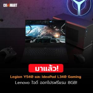 เลอโนโว ประกาศวางจำหน่าย Legion Y540 และ IdeaPad L340  พร้อมโปรฟรีแรม 8 GB
