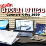4 โน้ตบุ๊กบางเบา มาแน่ Commart X Pro 2020