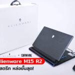 รีวิว : Dell Alienware M15 R2 CARNIVAL Edition เกมมิ่งสาย Street หล่อขั้นสุด