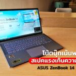 รีวิว : ASUS ZenBook 14-UM431DA (AMD) แรงทะลุบาง งามเกินราคา