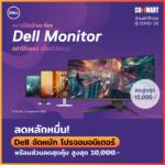 Dell จัดหนัก ออกโปรจอมอนิเตอร์พร้อมส่วนลดสุดคุ้ม สูงสุด 10,000 บาท