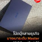 รีวิว : ASUS ExpertBook B9 โน้ตบุ๊กสายธุรกิจ กับความบางเบาระดับ Master