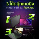 3 โน้ตบุ๊กเกมมิ่ง Intel Core i7 (10th Gen) ในงบ 35K