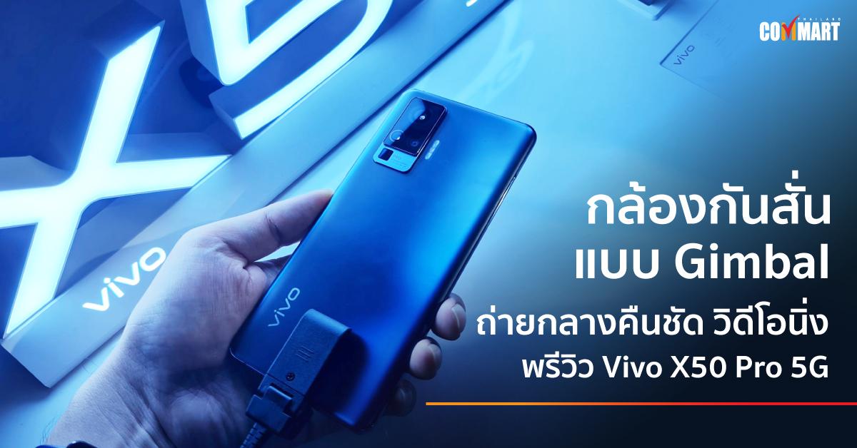 พรีวิว VIVO X50 Pro 5G