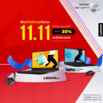 เลอโนโว ชวนช้อปวันคนโสด กับแคมเปญ 11.11 Thrill Deal พบกับแล็ปท็อปรุ่นฮิตมากมาย ลดสูงสุดถึง 39%