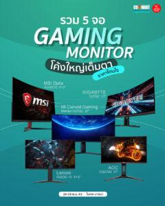 รวม 5 จอ Gaming Monitor โค้งใหญ่เต็มตา ในราคากันเอง