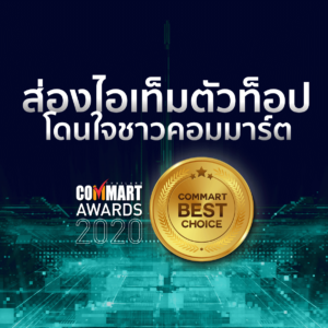 Commart Best Choice สรุปผลรางวัลไอเท็มตัวท็อปที่ได้คะแนนโหวตโดนใจชาวคอมมาร์ต