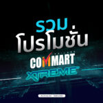 รวมโปรโมชั่น COMMART XTREME โปรแรง ช้อปกระหน่ำ ส่งท้ายปี 26-29 พ.ย. 63