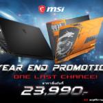MSI ส่งท้ายสิ้นปี โอกาสสุดท้ายนี้เท่านั้น! ให้เกินคำว่าคุ้มค่า มาพร้อมส่วนลดสูงสุดมูลค่า 20,000 บาท