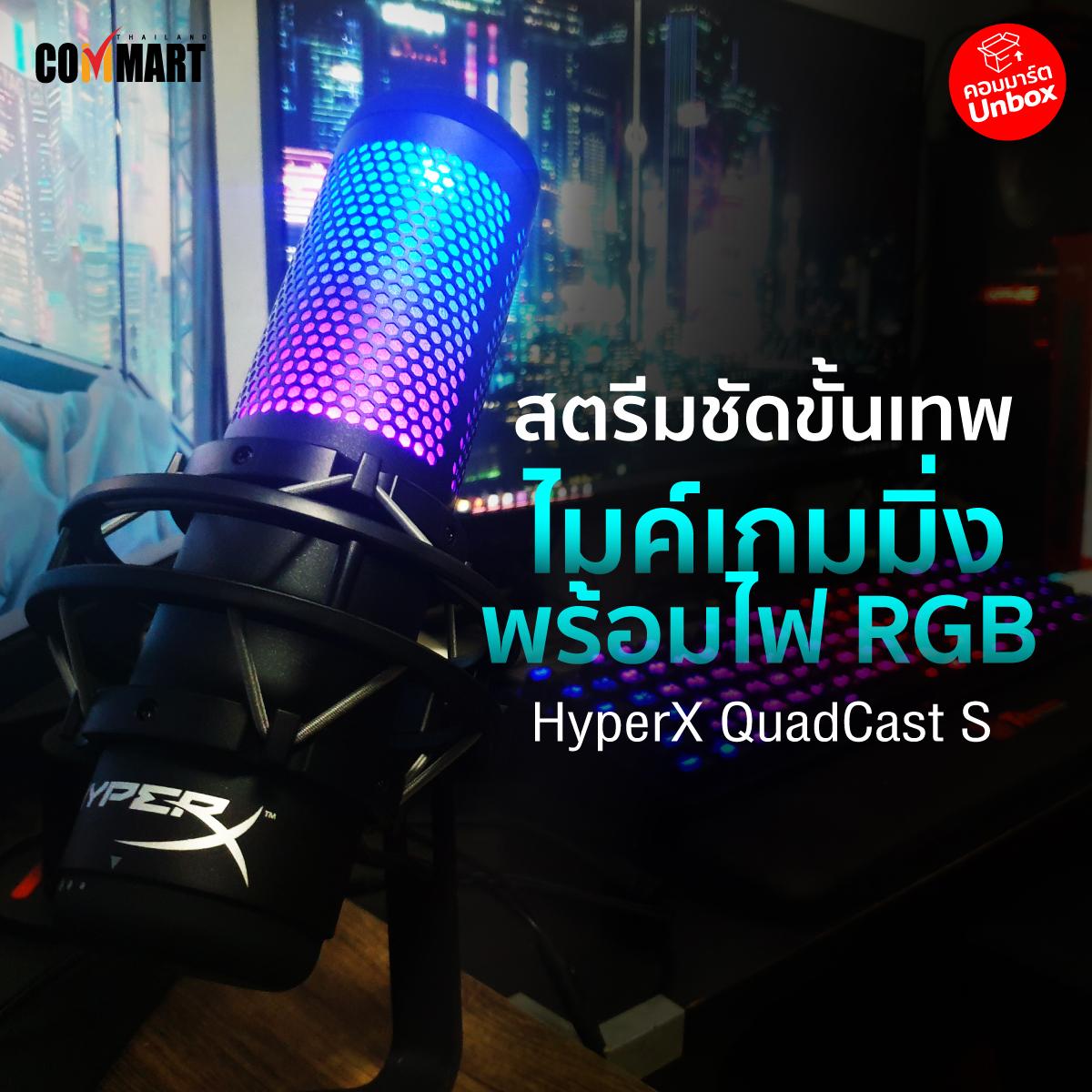 รีวิว : HyperX QuadCast S สตรีมชัดขั้นเทพ พร้อมไฟ RGB วิบวับ
