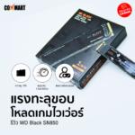 รีวิว : WD Black SN850 NVMe 1TB แรงทะลุขอบ โหลดเกมไวเว่อร์