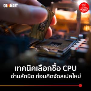 แนะนำการเลือก CPU  อ่านสักนิด ก่อนจัดสเปคใหม่