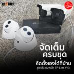 รีวิว : TP-Link VIGI ชุดกล้องวงจรปิดเต็มรูปแบบ ติดตั้งได้ง่าย ๆ ที่บ้าน