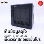 พรีวิว : QNAP TS-451D2-2G เน็ตเวิร์คสตอเรจขั้นโปร เก็บข้อมูลจุใจ
