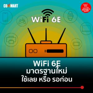 อัปเดตเทคโนโลยี WiFi 6E มาตรฐานใหม่ ใช้เลย หรือ รอก่อน?