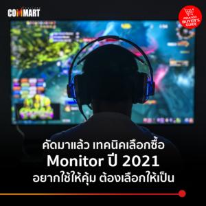 คัดมาแล้ว เทคนิคเลือกซื้อ Monitor ปี 2021 อยากใช้ให้คุ้ม ต้องเลือกให้เป็น