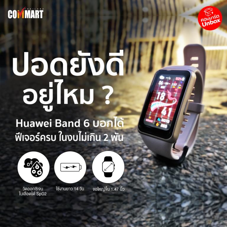 รีวิว : Huawei Band 6 ฟีเจอร์ครบ มี SpO2 ในงบไม่เกิน 2 พัน