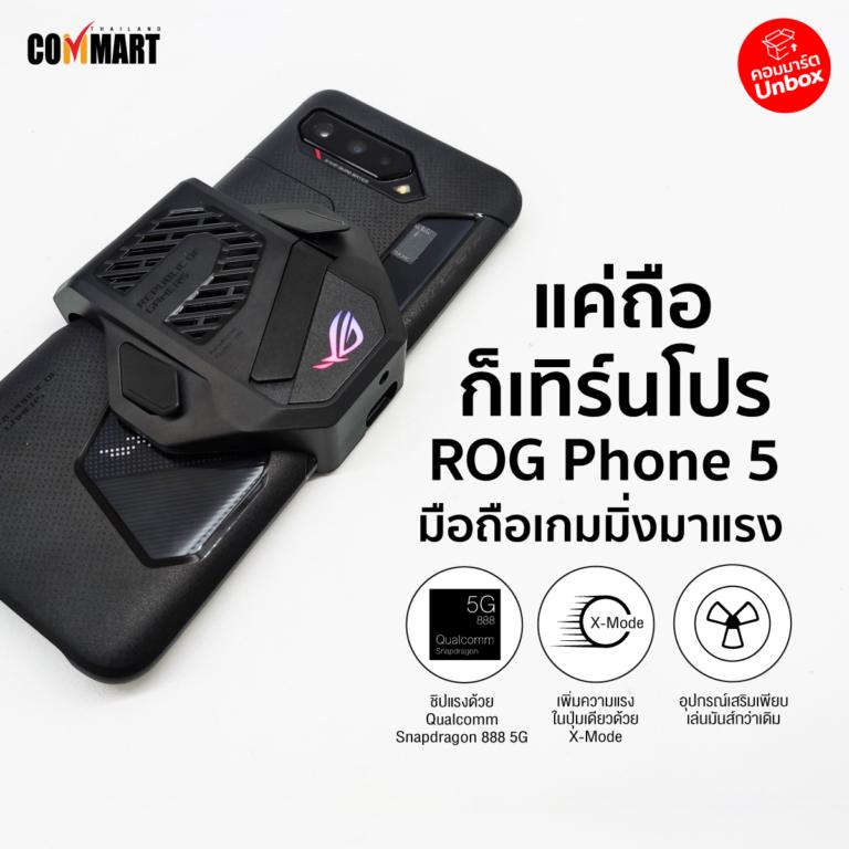 รีวิว : ASUS ROG Phone 5 เกมมิ่งไปทุกส่วน แค่ถือก็เทิร์นโปร