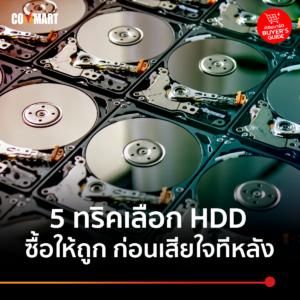 5 ข้อต้องรู้ ก่อนเลือกซื้อ HDD
