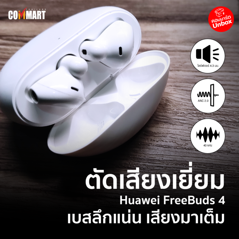 รีวิว : Huawei FreeBuds 4 เสียงดัง เบสแน่น ตัดเสียงเยี่ยม