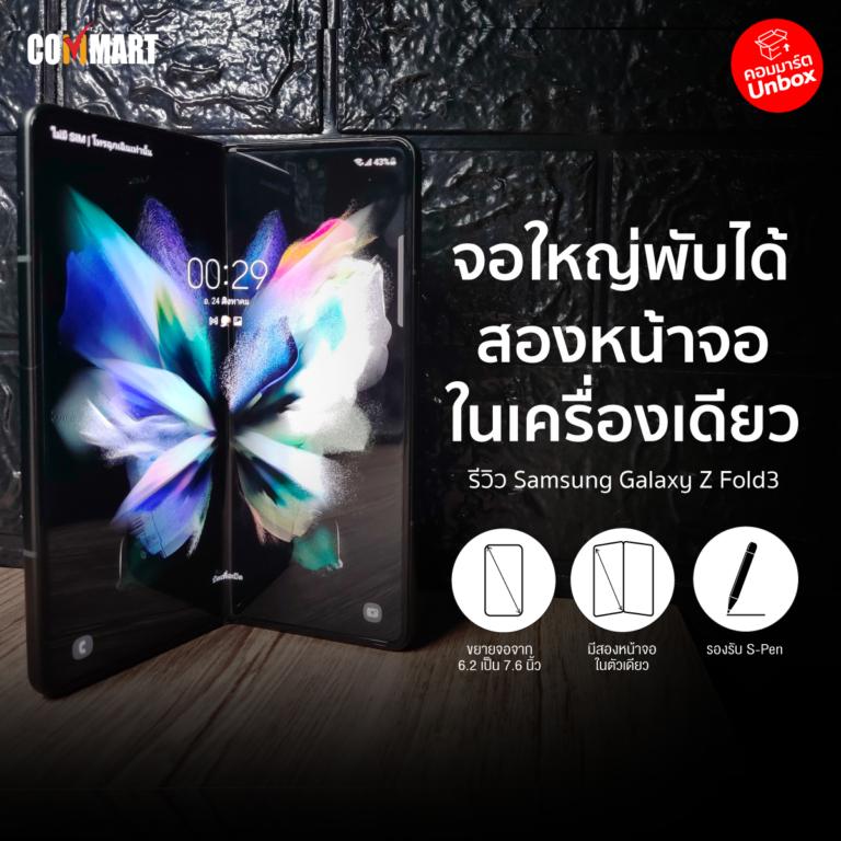 รีวิว : Samsung Galaxy Z Fold3 จอใหญ่พับได้ สมบูรณ์แบบยิ่งขึ้น