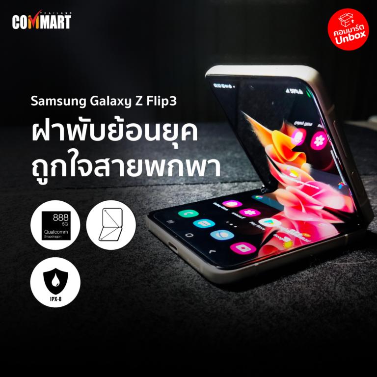 รีวิว : Samsung Galaxy Z Flip3 ถูกใจสายพกพา สะดุดตาไปทุกที่