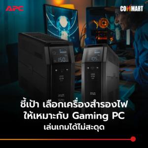 ชี้เป้า เลือกเครื่องสำรองไฟ ให้เหมาะกับ Gaming PC เล่นเกมได้ไม่สะดุด