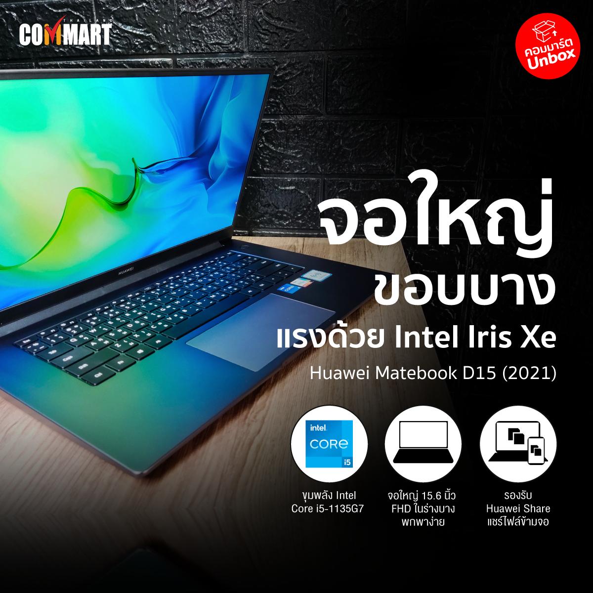 รีวิว : HUAWEI MateBook D15 (2021) จอใหญ่ขอบบาง แรงด้วย Intel Iris Xe