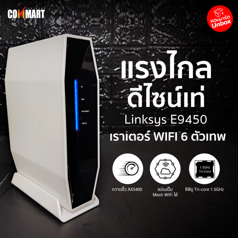 รีวิว : Linksys E9450 เราเตอร์ WIFI 6 ดีไซน์เท่ สัญญาณไกลและเสถียร