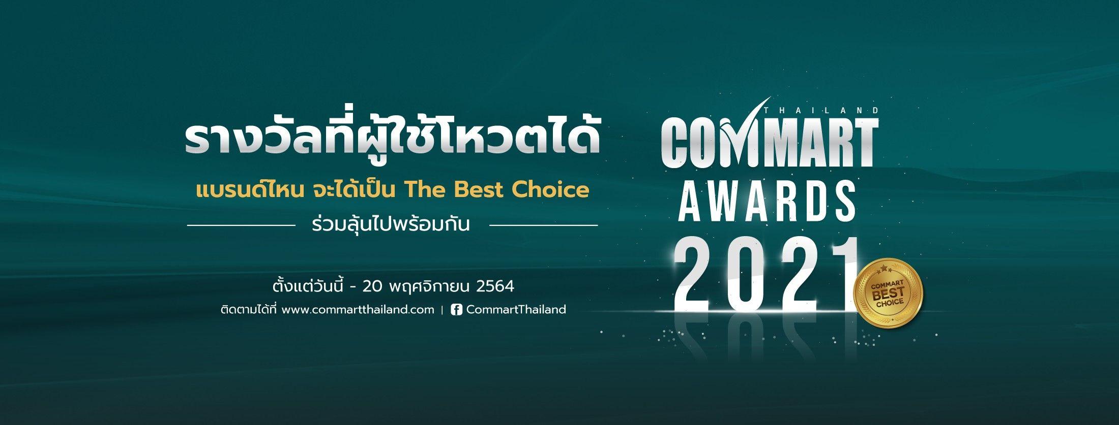 รางวัลที่ผู้ใช้มีส่วนร่วมลงคะแนนโหวต แบรนด์โปรดต้องได้เป็น The Best Choice ร่วมลุ้นไปด้วยกัน กับ Commart Awards 2021