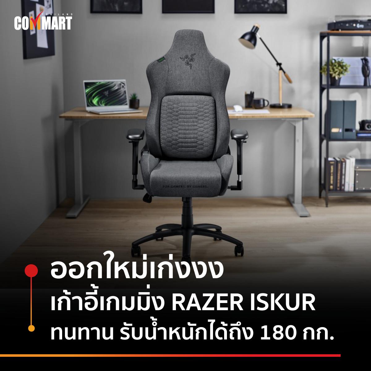 ออกใหม่เก่งงง เก้าอี้เกมมิ่ง RAZER ISKUR ทนทาน รับน้ำหนักได้ถึง 180 กก.