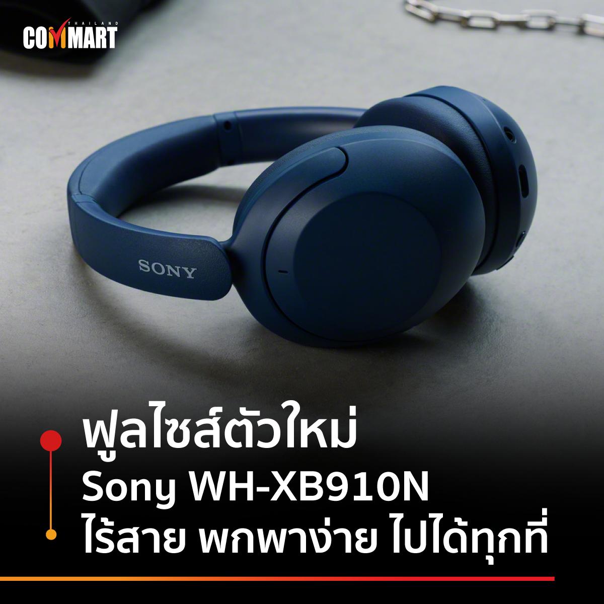 ฟูลไซส์ตัวใหม่  Sony WH-XB910N ไร้สาย พกพาง่าย ไปได้ทุกที่
