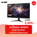 Acer-Monitor-1-1