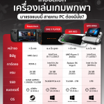 BYG-GAMING-COSOLE-PORTABLE