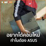 COMMART-101-ASUS