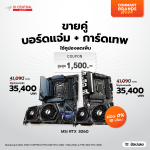 JDCentral_Promotion-MSI-RTX
