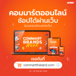 Promote-Online-1
