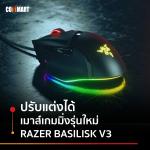 RAZER-BASILISK-V3-1-1