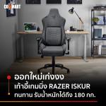 RAZER-ISKUR-1-1