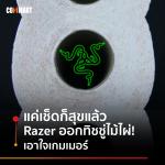 RAZER-TISSUE