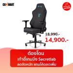 เก้าอี้เกมมิ่ง-Secretlab-1-1