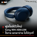 Sony-WH-XB910N-1-1