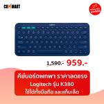 logitech1-1